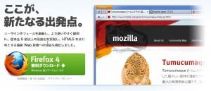 Firefox正式版リリース
