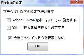 Yahooツールバー設定