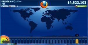 Firefox4ダウンロード