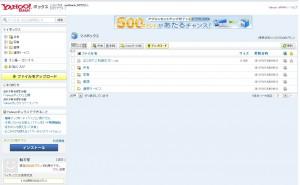 Yahooボックス3