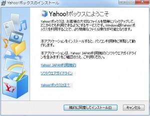 Yahooボックスインストール