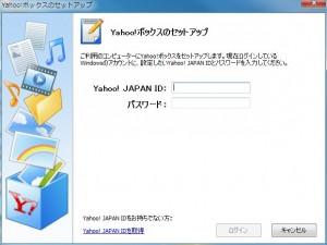 Yahooボックスのセットアップ