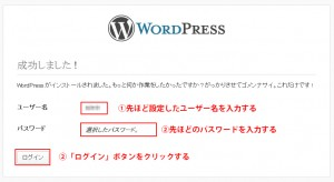 sakura-wordpress2