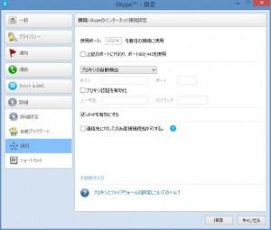 skype-setting