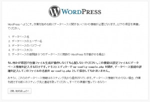 wordpress-install2