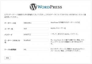 wordpress-install3