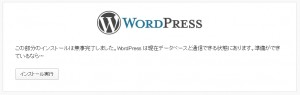 wordpress-install4