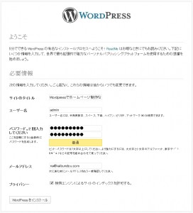 wordpress-install5