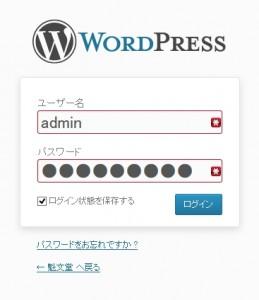 wordpress-install7
