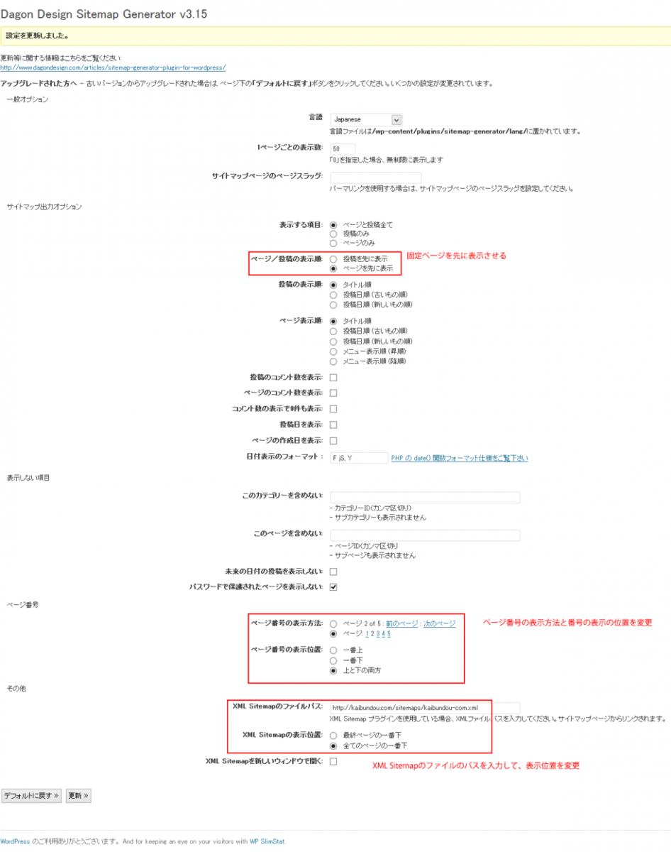 dagon design sitemap generatorの設定と使い方
