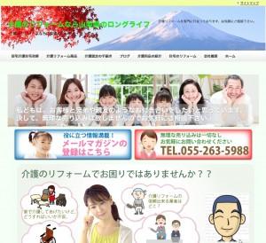 kaigo-reform