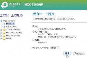 planex-setting-dousa