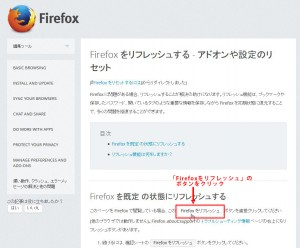 firefox-reset01