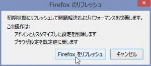 firefox-reset2