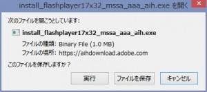flash-install1