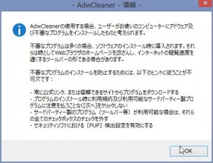adwcleaner3