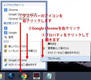 sweetpage-chrome-taskbar