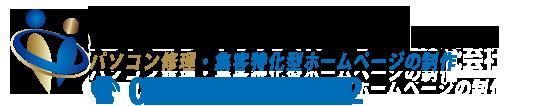 集客特化型ホームページの制作は愛媛県のICTビジネスサポーター株式会社