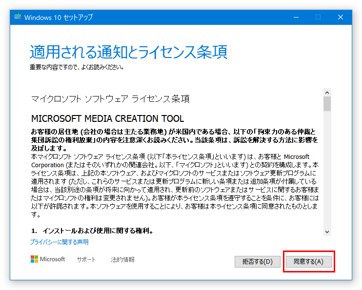 Windows10セットアップ 適用される通知とライセンス条項