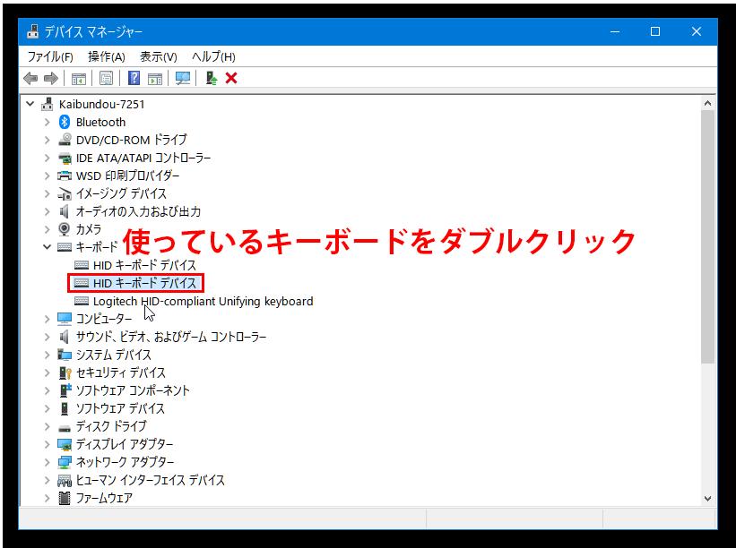 デバイスマネージャーから使っているキーボードをダブルクリック
