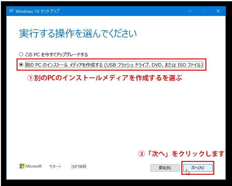 Windows10セットアップ 実行する操作を選んで下さい
