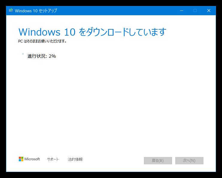 Windows10 Windows10をダウンロードしています