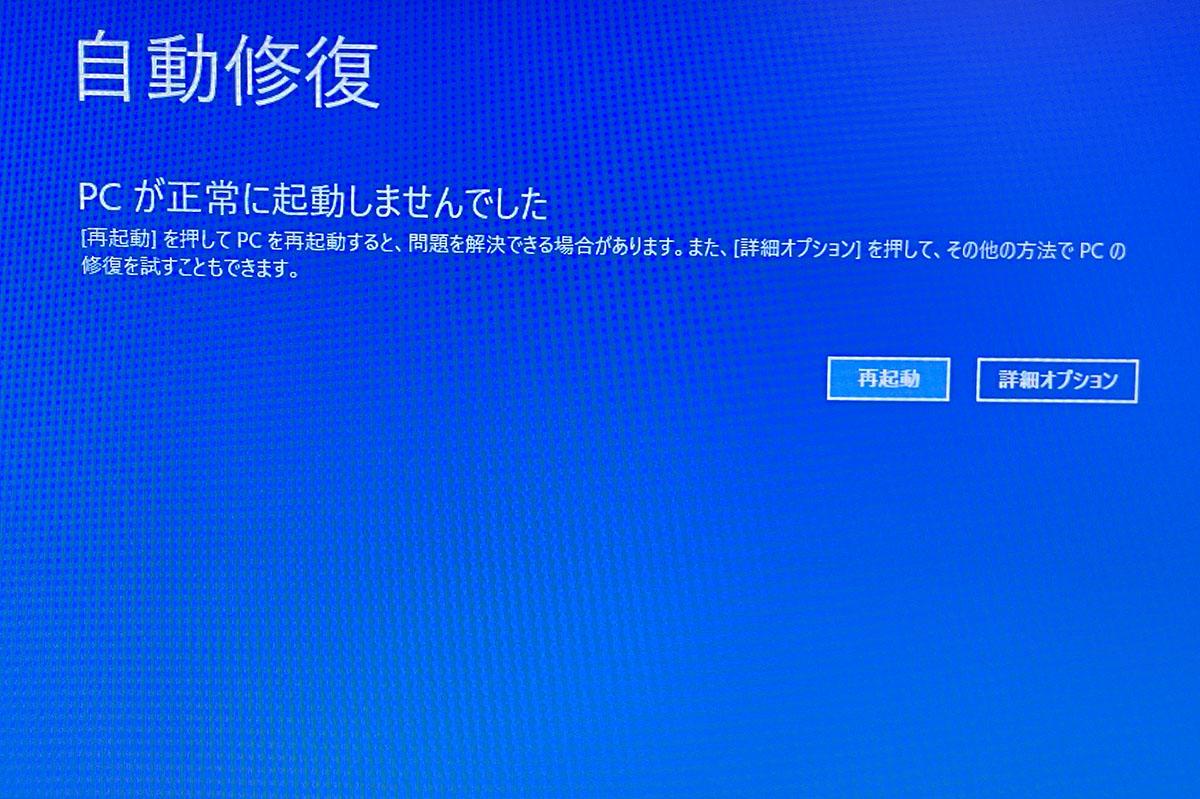 ブルースクリーン 自動修復
