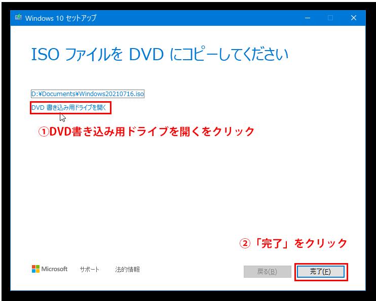 Windows10セットアップ  ISOファイルをDVDにコピーしてください