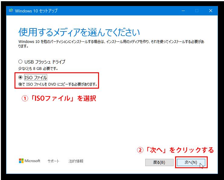 Windows10セットアップ 使用するメディアを選んで下さい