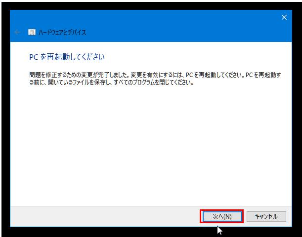 PCを再起動して下さいとなったら「次へ」をクリックします