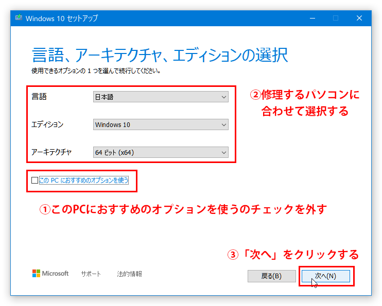 Windows10セットアップ 言語、アーキテクチャ、エディションの選択