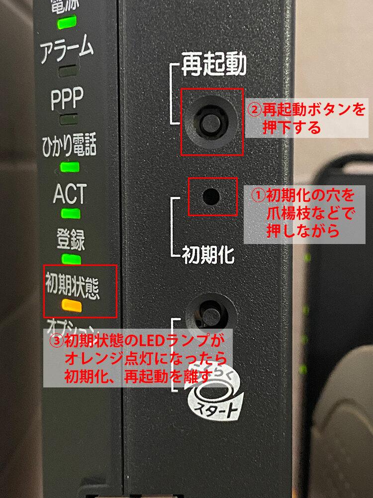 ひかり電話ルーターの初期化方法